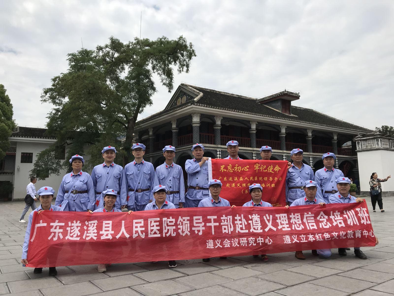 广东遂溪县人民医院领导干部赴遵义理想信念培训班